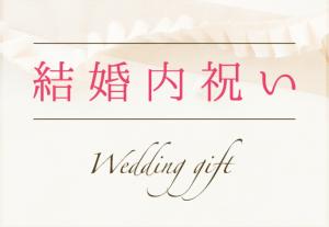 人気の結婚内祝いカタログギフト|マイプレシャス